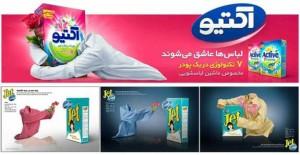 آسیب شناسی تبلیغات در ایران تقلید