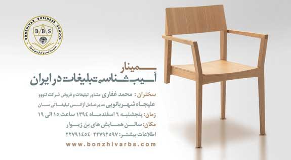 سمینار آسیب شناسی تبلیغات در ایران