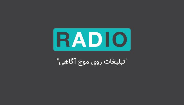 کانال تخصصی رادیو در حوزه تبلیغات و برندینگ در تلگرام
