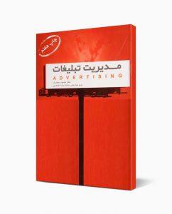 کتاب مدیریت تبلیغات