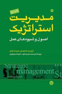 کتاب مدیریت استراتژیک اصول و شیوه های عمل