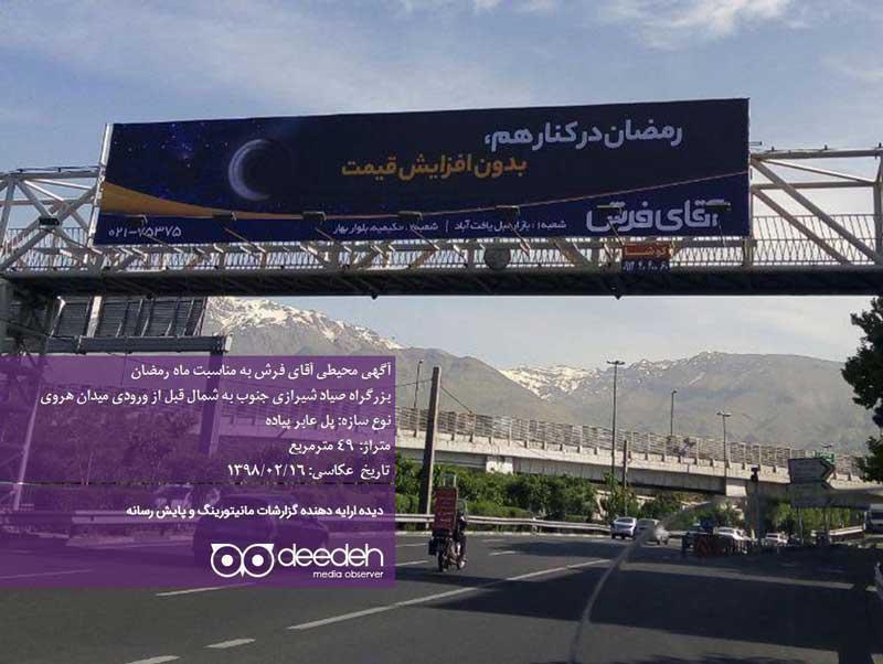 تبلیغ آقای فرش در ماه رمضان