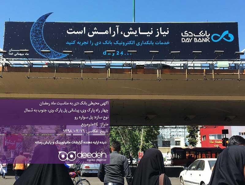 تبلیغ بانک دی در ماه رمضان