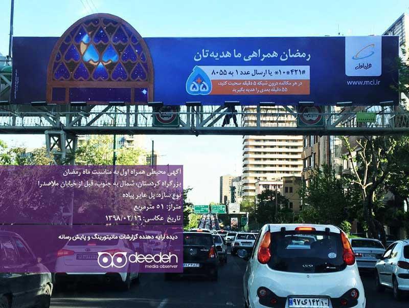 تبلیغ همراه اول در ماه رمضان