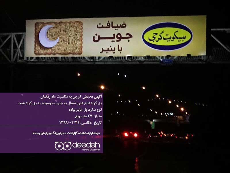 تبلیغ بیسکویت گرجی در ماه رمضان