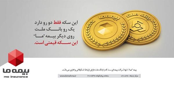 بانک ملت و بیمه ما