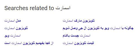 سرچ کلمه اسمارت در گوگل
