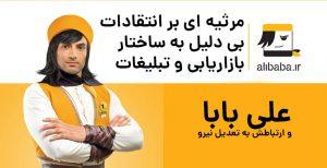 تصویر تبلیغاتی علی بابا