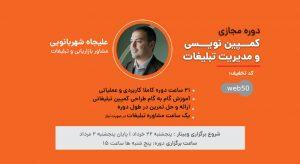 تصویر وبینار دوره کمپین نویسی و مدیریت تبلیغات