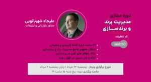 تصویر وبینار جامع مدیریت برند و برندسازی علیجاه شهربانویی