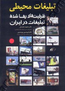 تصویر کتاب کتاب تبلیغات محیطی ، ظرفیت های رها شده تبلیغات محیطی ایران