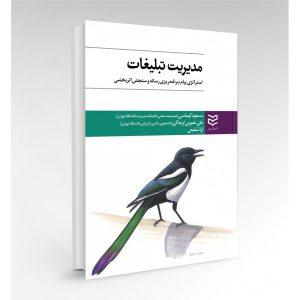 تصویر کتاب مدیریت تبلیغات انتشارات ادیبان روز