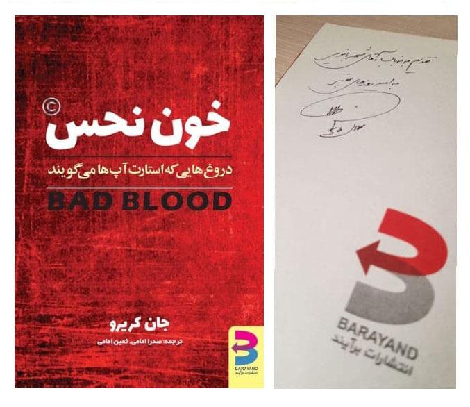 طرح روی جلد کتاب خون نحس