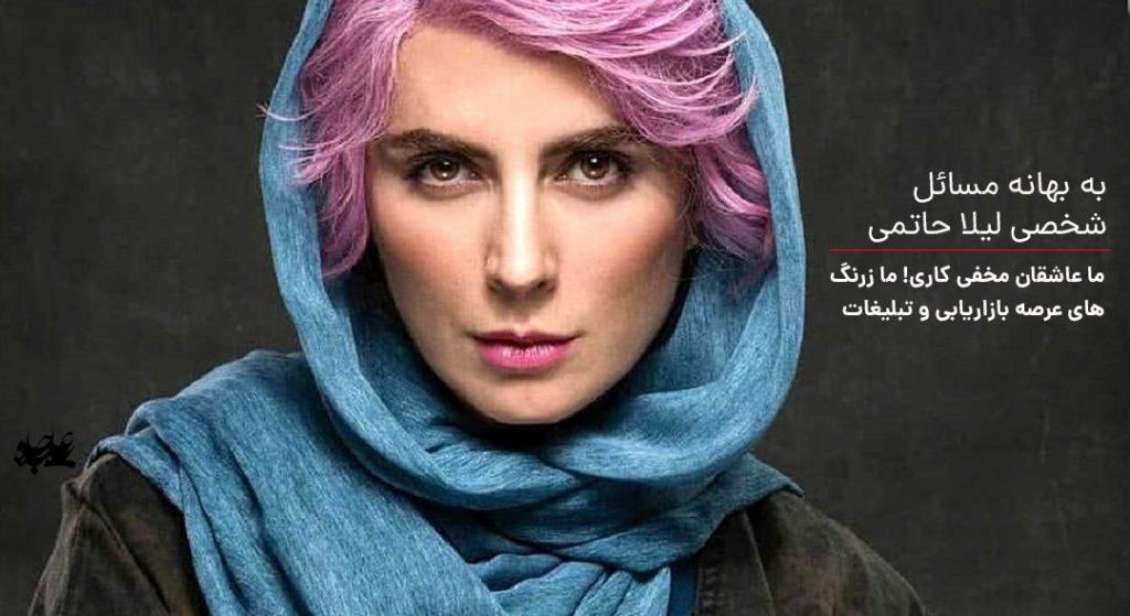 مخفی کاری در صنعت تبلیغات به بهانه حضورر لیلا حاتمی در تبلیغات امرسان