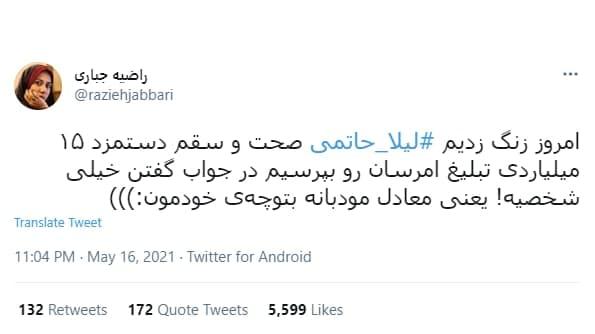 توئیت راضیه جباری در مورد دستمزد لیلا حاتمی برای شرکت در تبلیغ امرسان