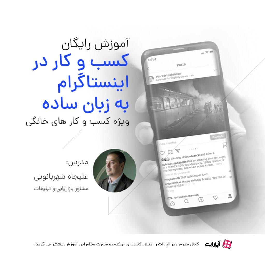 تصویر ویدئو های آموزش اینستاگرام به زبان ساده