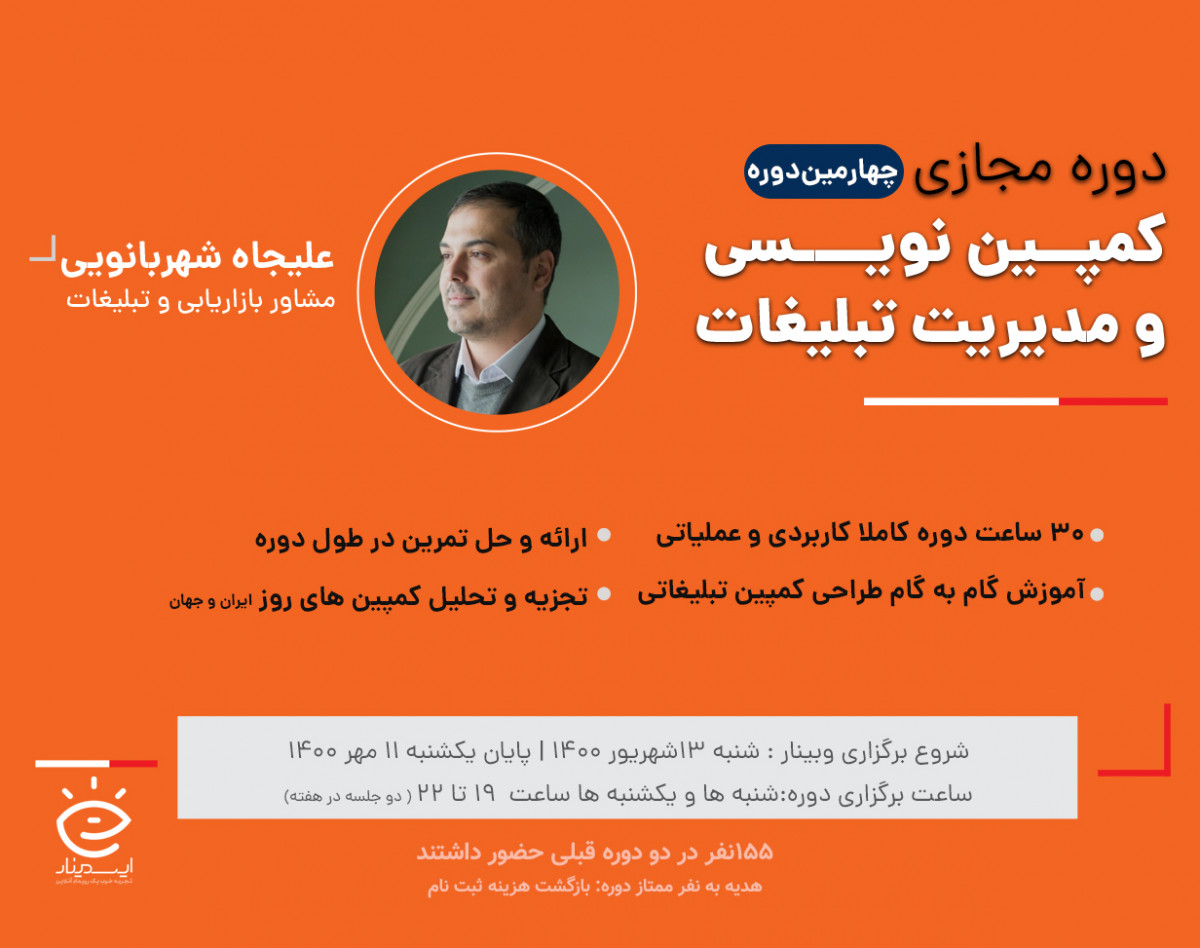 تصویر وبینار جامع کمپین نویسی و مدیریت تبلیغات