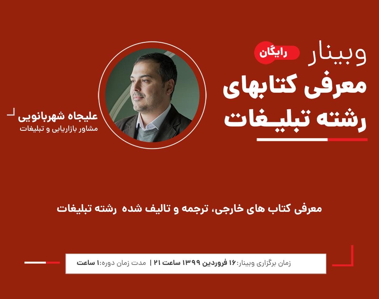 تصویر وبینار معرفی کتاب های برتر رشته تبلیغات