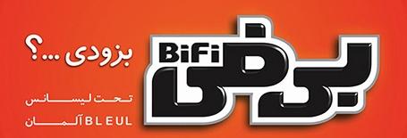 small-bifi