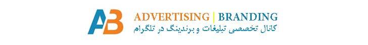 کانال تبلیغات و برندینگ تلگرام کانال تخصصی تبلیغات و برندینگ در تلگرام Banner1