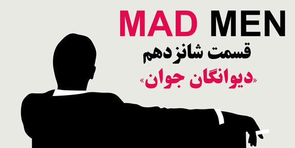 سریال مد من قسمت شانزدهم | نویسنده علیجاه شهربانویی