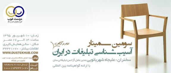 سومین سمینار آسیب شناسی تبلیغات در ایران | سخنران : علیجاه شهربانویی |چهارشنبه 10 شهریور1395