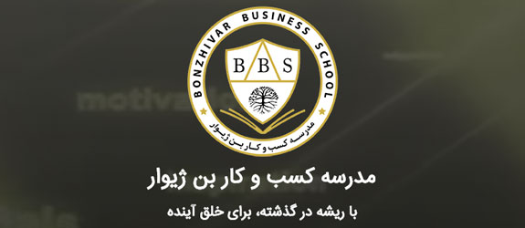 مدرسه کسب و کار بن ژیوار | علیجاه شهربانویی مشاور و مدرس تبلیغات و بازاریابی