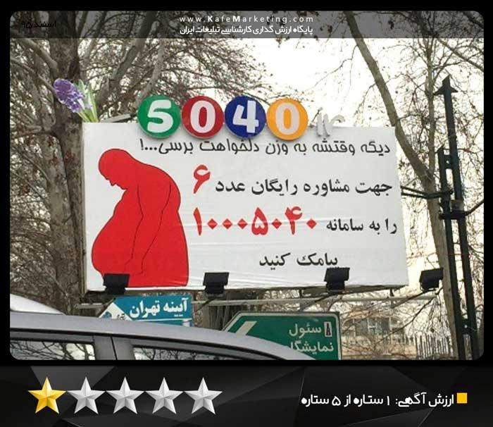 تفاوت تبلیغات ایرانی و خارجی