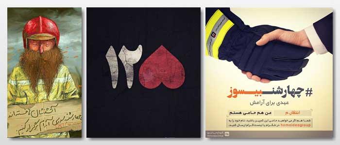 کمپین چهارشنبه سوری آرام