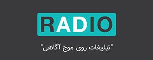 کانال تلگرام رادیو تبلیغات روی موج آگاهی