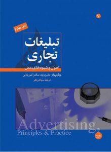 کتاب اصول تبلیغات تجاری