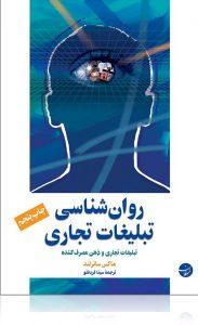 کتاب روان شناشی تبلیغات