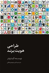 کتاب طراحی هویت برند
