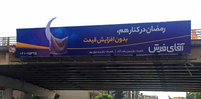 تبلیغ مناسبتی آقای فرش در ماه رمضان