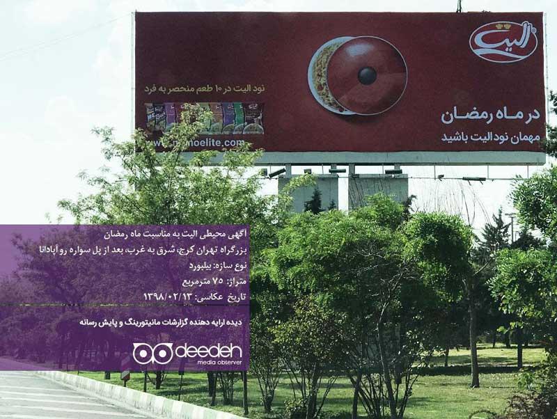 تبلیغ الیت در ماه رمضان