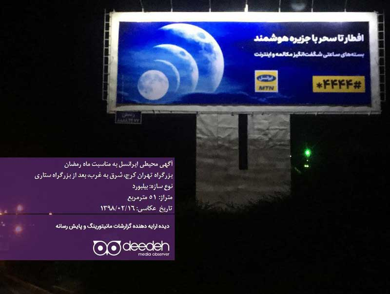 تبلیغ ایرانسل در ماه رمضان