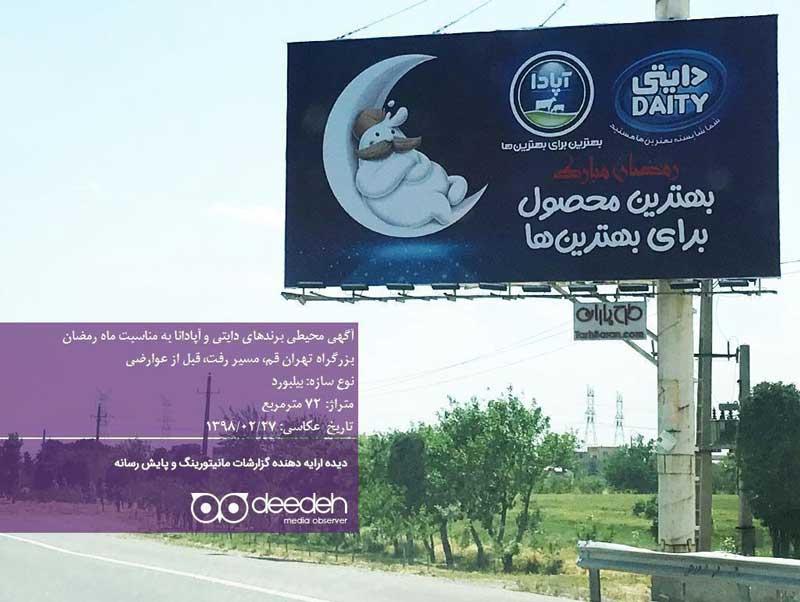 تبلیغ دایتی در ماه رمضان