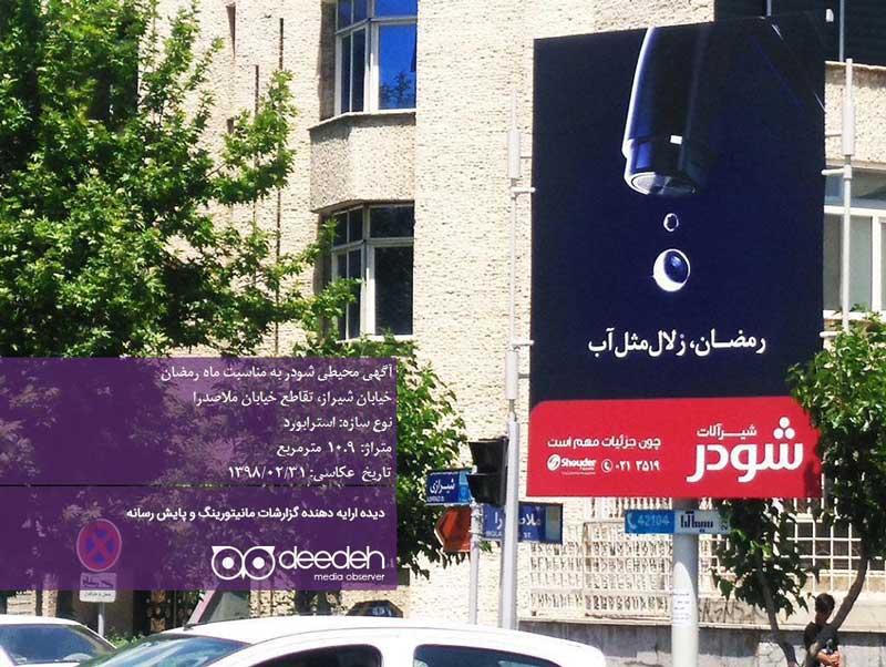 تبلیغ شیرآلات شودر در ماه رمضان